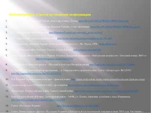 Библиография. Список источников информации А.Т.Твардовский. «Василий Тёркин.