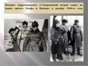 Военные корреспонденты (А.Твардовский второй слева) на башне святого Олафа в