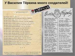 У Василия Тёркина много создателей!