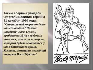 """Таким впервые увидели читатели Василия Тёркина 31 декабря 1939 года: """"Специал"""