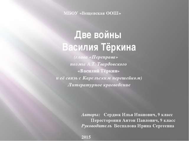 Две войны Василия Тёркина (глава «Переправа»  поэмы А.Т. Твардовского «Васил...