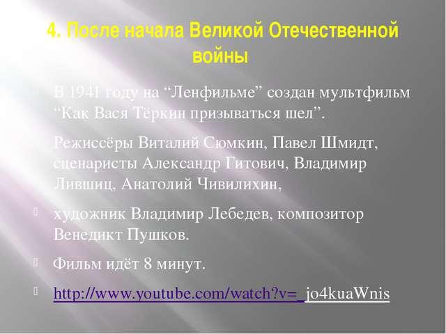 """4. После начала Великой Отечественной войны В 1941 году на """"Ленфильме"""" создан..."""