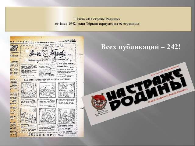 Газета «На страже Родины» от 1мая 1942 года: Тёркин вернулся на её страницы!...