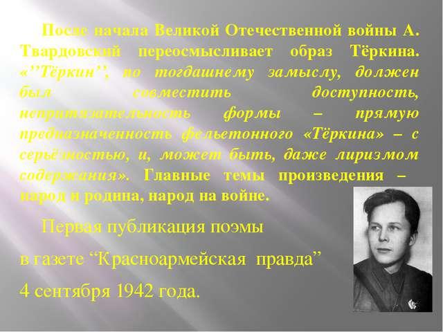 После начала Великой Отечественной войны А. Твардовский переосмысливает обра...