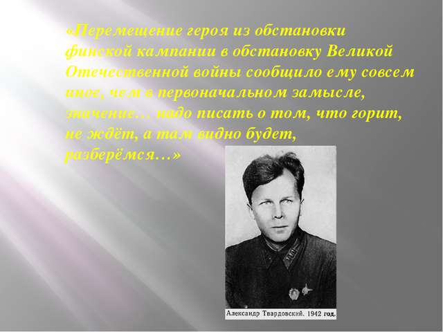 «Перемещение героя из обстановки финской кампании в обстановку Великой Отечес...
