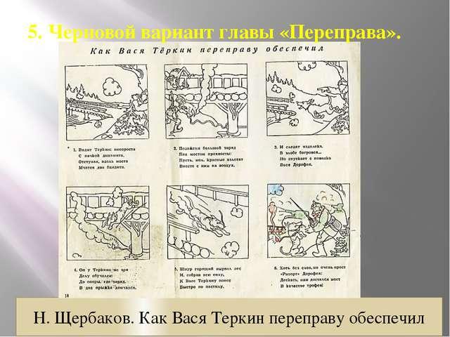 Н. Щербаков. Как Вася Теркин переправу обеспечил 5. Черновой вариант главы «П...