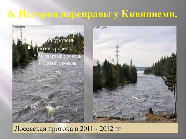 Лосевская протока в 2011 - 2012 гг 6. История переправы у Кивиниеми.