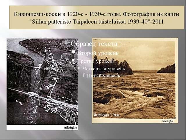 """Кивиниеми-коски в 1920-е - 1930-е годы. Фотография из книги """"Sillan patterist..."""