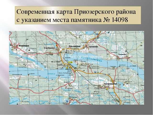 Современная карта Приозерского района с указанием места памятника № 14098