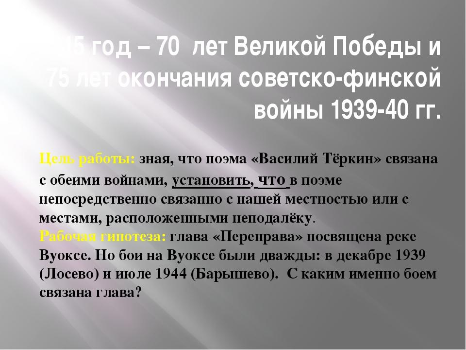 2015 год – 70 лет Великой Победы и 75 лет окончания советско-финской войны 19...