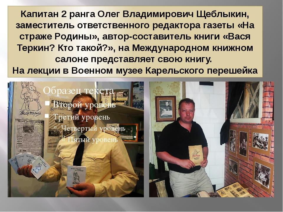 Капитан 2 ранга Олег Владимирович Щеблыкин, заместитель ответственного редакт...