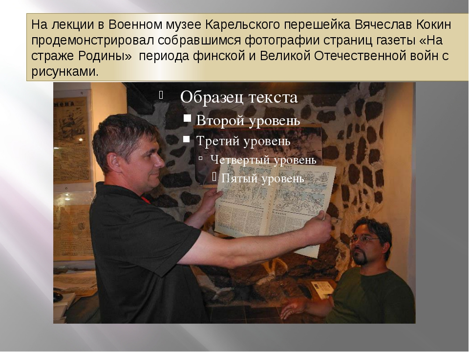 На лекции в Военном музее Карельского перешейка Вячеслав Кокин продемонстрир...