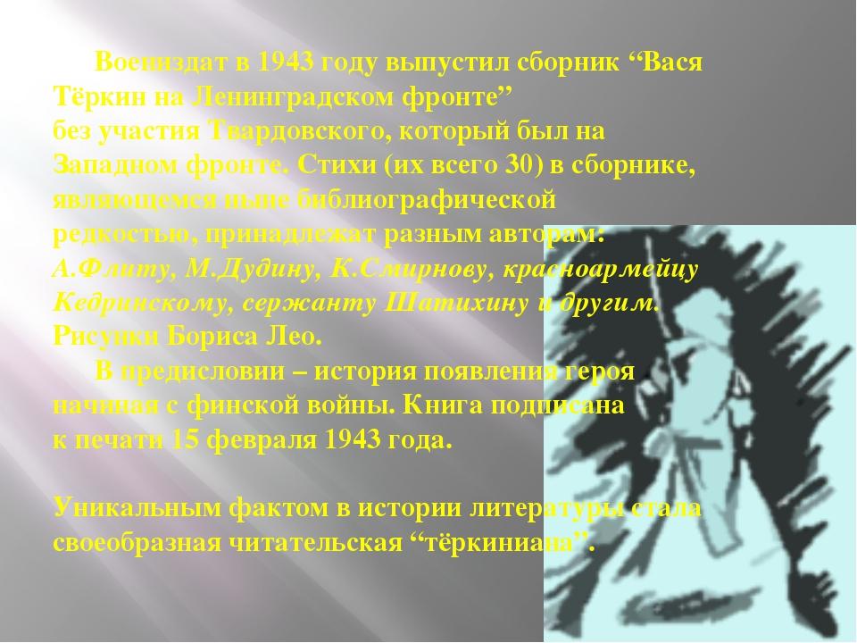 """Воениздат в 1943 году выпустил сборник """"Вася Тёркин на Ленинградском фронте""""..."""