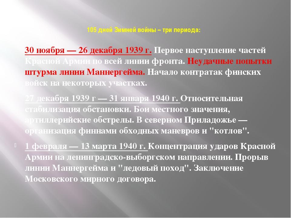 105 дней Зимней войны – три периода: 30 ноября — 26 декабря 1939 г. Первое н...