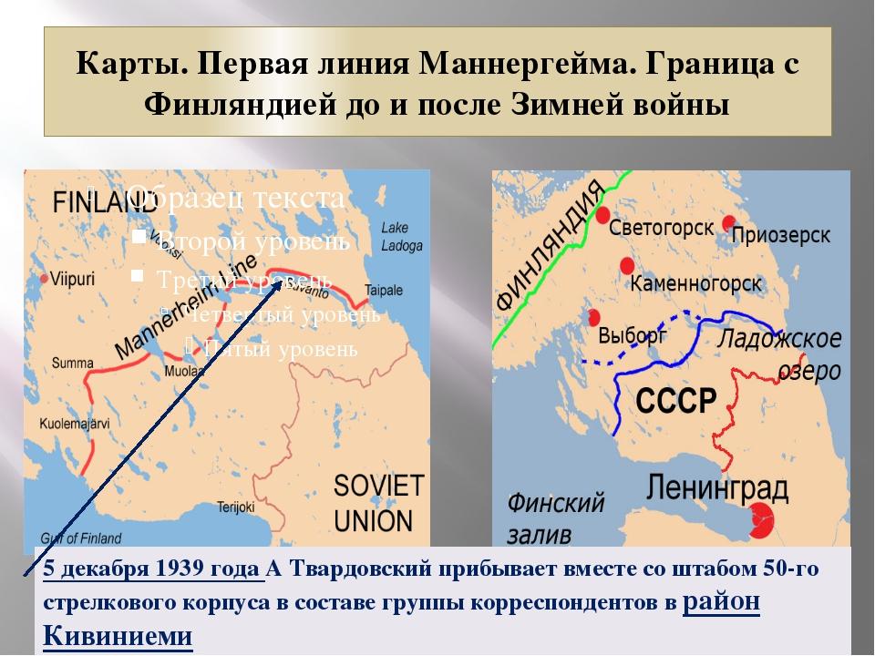 Карты. Первая линия Маннергейма. Граница с Финляндией до и после Зимней войны...