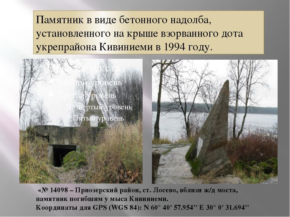 Памятник в виде бетонного надолба, установленного на крыше взорванного дота у...