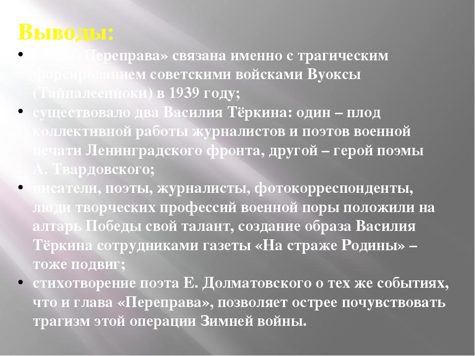 Выводы: глава «Переправа» связана именно с трагическим форсированием советски...