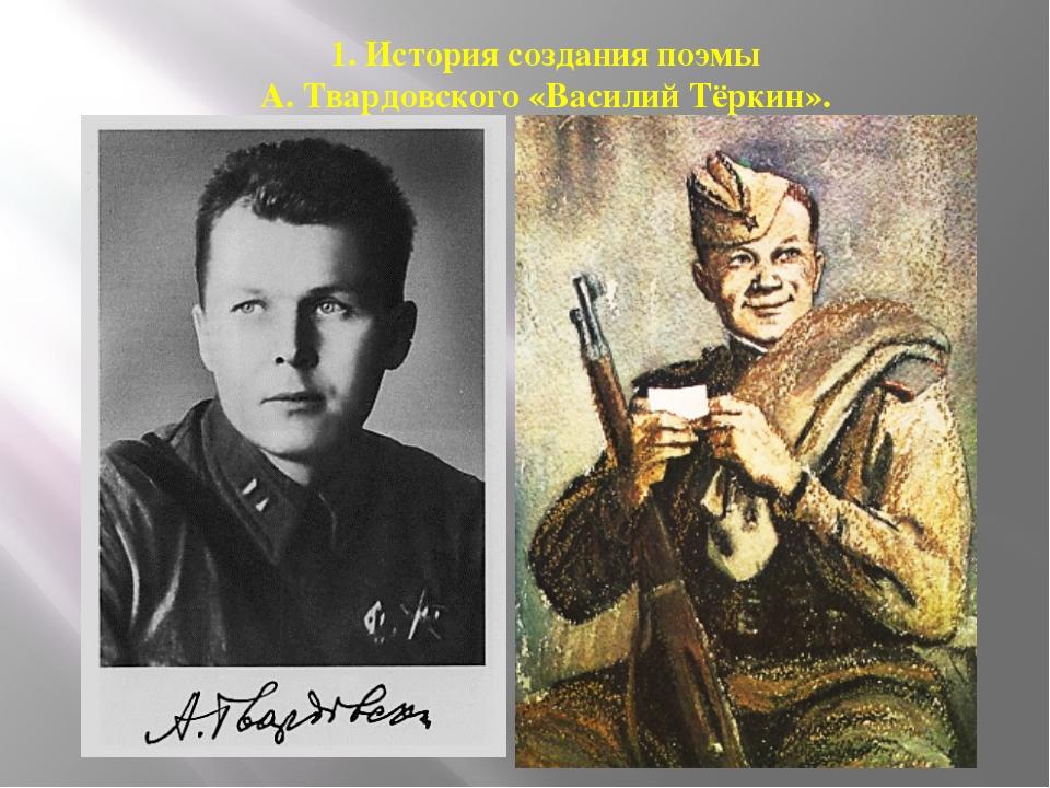 1. История создания поэмы А. Твардовского «Василий Тёркин».