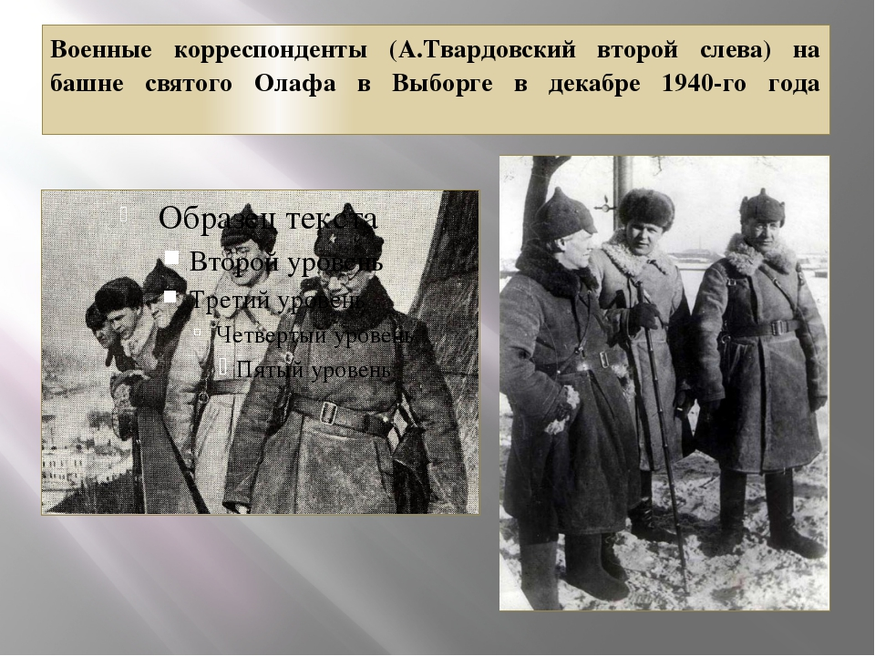 Военные корреспонденты (А.Твардовский второй слева) на башне святого Олафа в...