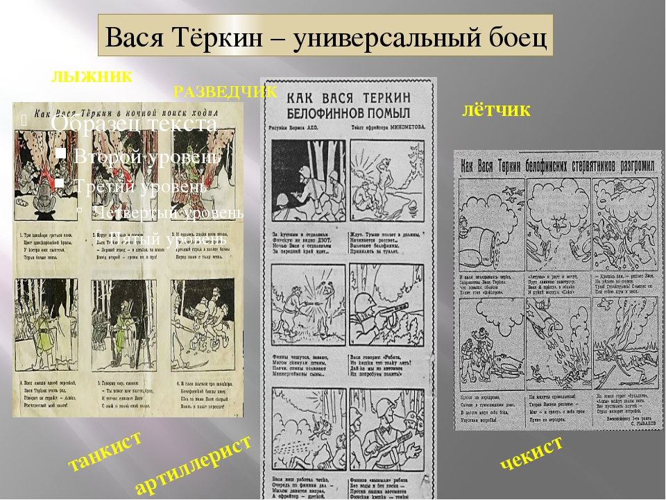 Вася Тёркин – универсальный боец РАЗВЕДЧИК лыжник лётчик артиллерист чекист т...