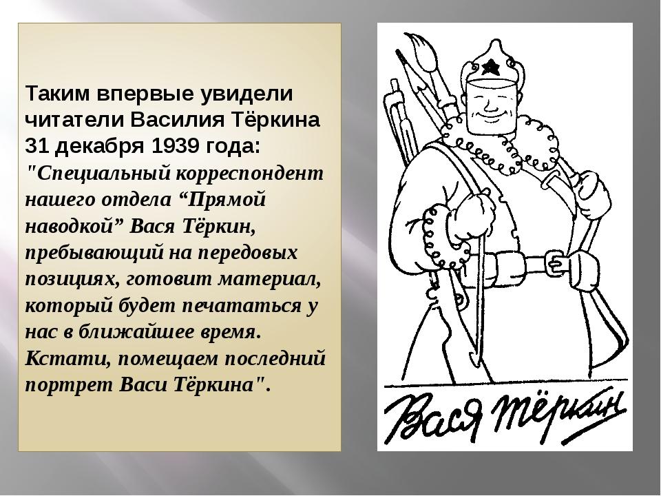 """Таким впервые увидели читатели Василия Тёркина 31 декабря 1939 года: """"Специал..."""