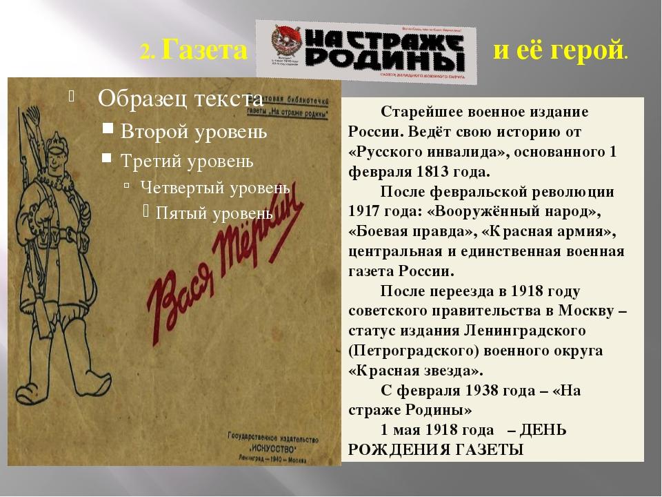 2. Газета и её герой. Старейшее военное издание России. Ведёт свою историю о...