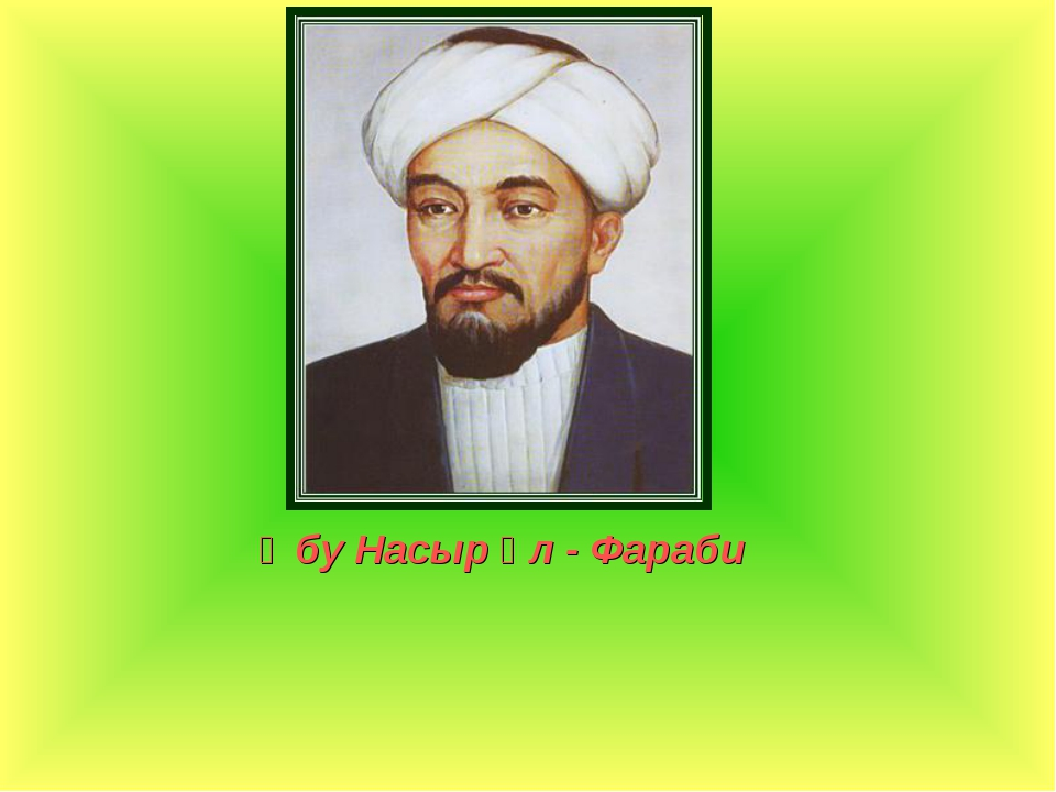 Әбу Насыр әл - Фараби