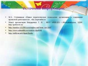 Источники информации: М.А. Ступницкая «Новые педагогические технологии: орган