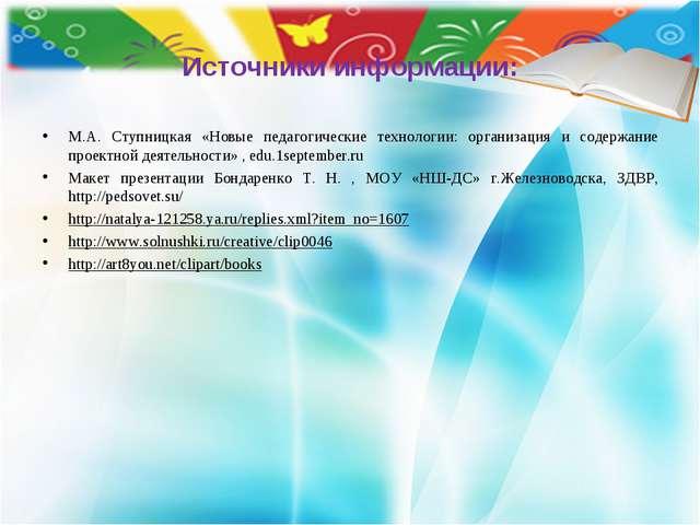 Источники информации: М.А. Ступницкая «Новые педагогические технологии: орган...