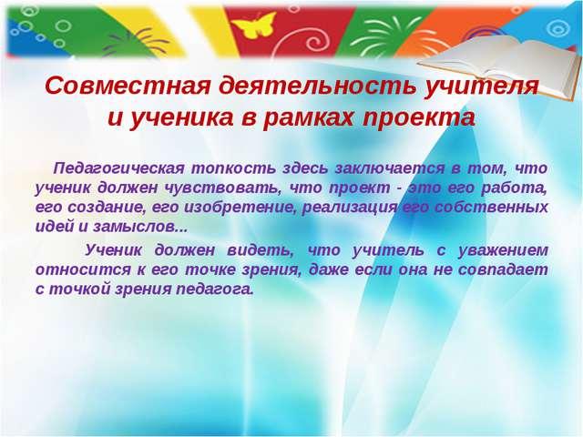Совместная деятельность учителя и ученика в рамках проекта Педагогическая то...