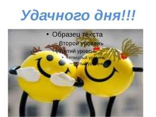 Удачного дня!!!