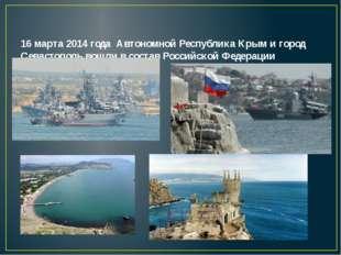 16 марта 2014 года Автономной Республика Крым и город Севастополь вошли в сос