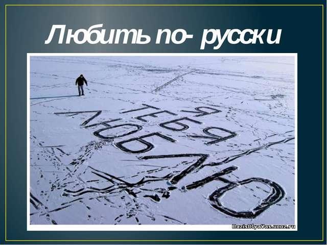 Любить по- русски