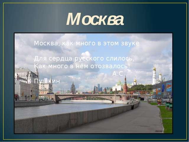 Москва Москва, как много в этом звуке Для сердца русского слилось, Как много...