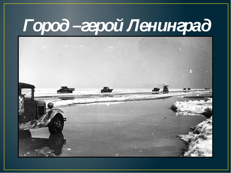 Город –герой Ленинград