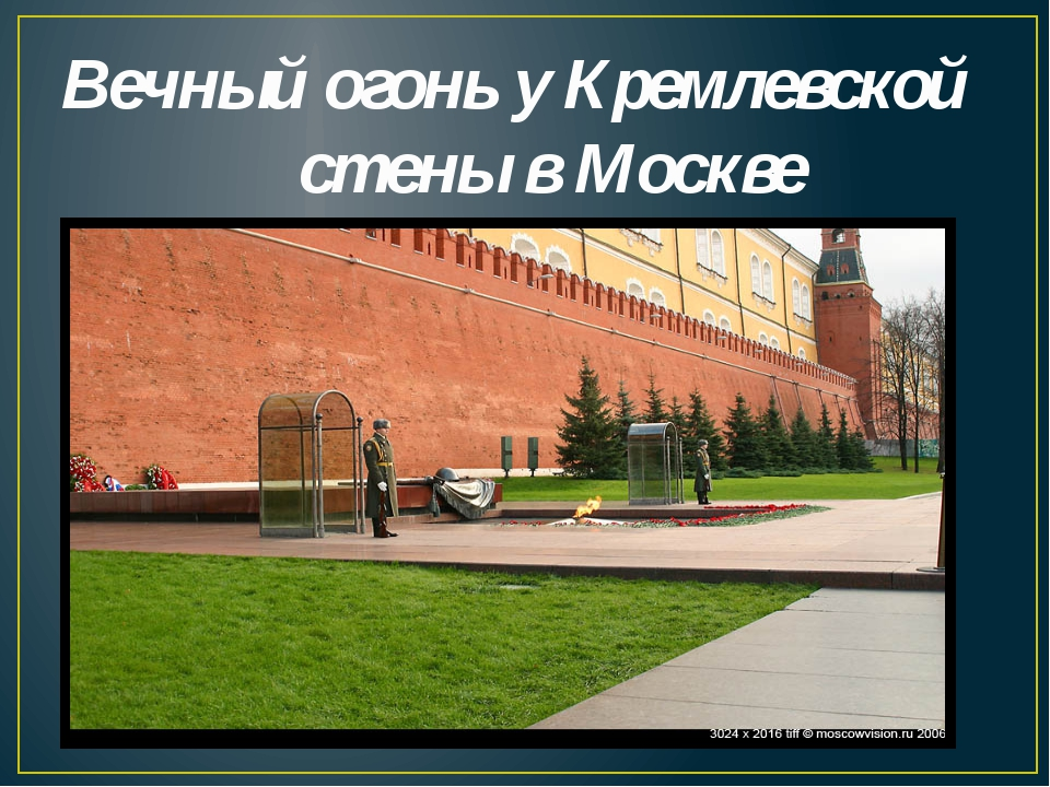 Вечный огонь у Кремлевской стены в Москве