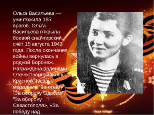 Ольга Васильева — уничтожила 185 врагов. Ольга Васильева открыла боевой снайп