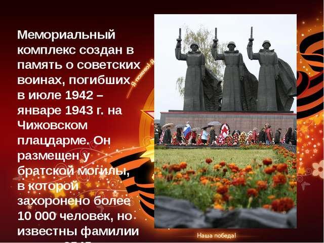 Мемориальный комплекс создан в память о советских воинах, погибших в июле 194...