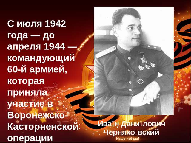 С июля 1942 года — до апреля 1944 — командующий 60-й армией, которая приняла...