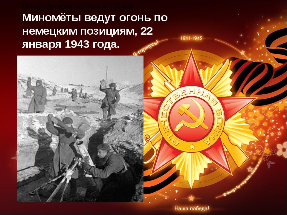 Бойцы батареи полковых 120-мм Миномёты ведут огонь по немецким позициям, 22 я...