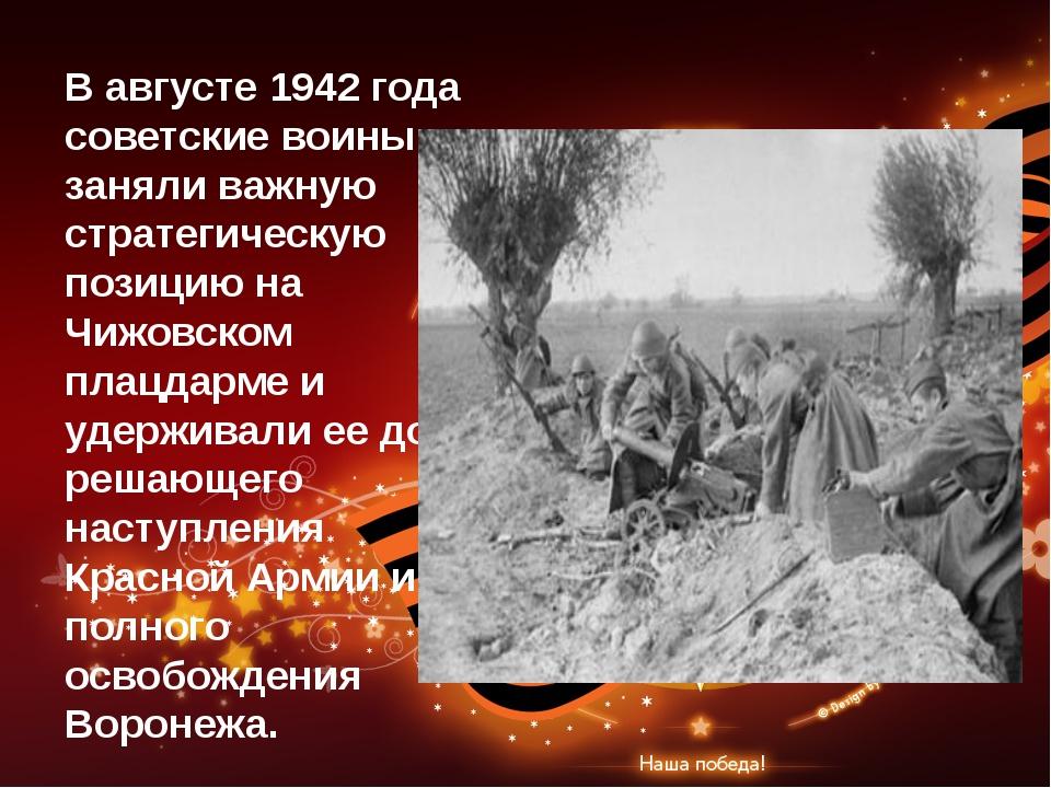В августе 1942 года советские воины заняли важную стратегическую позицию на Ч...