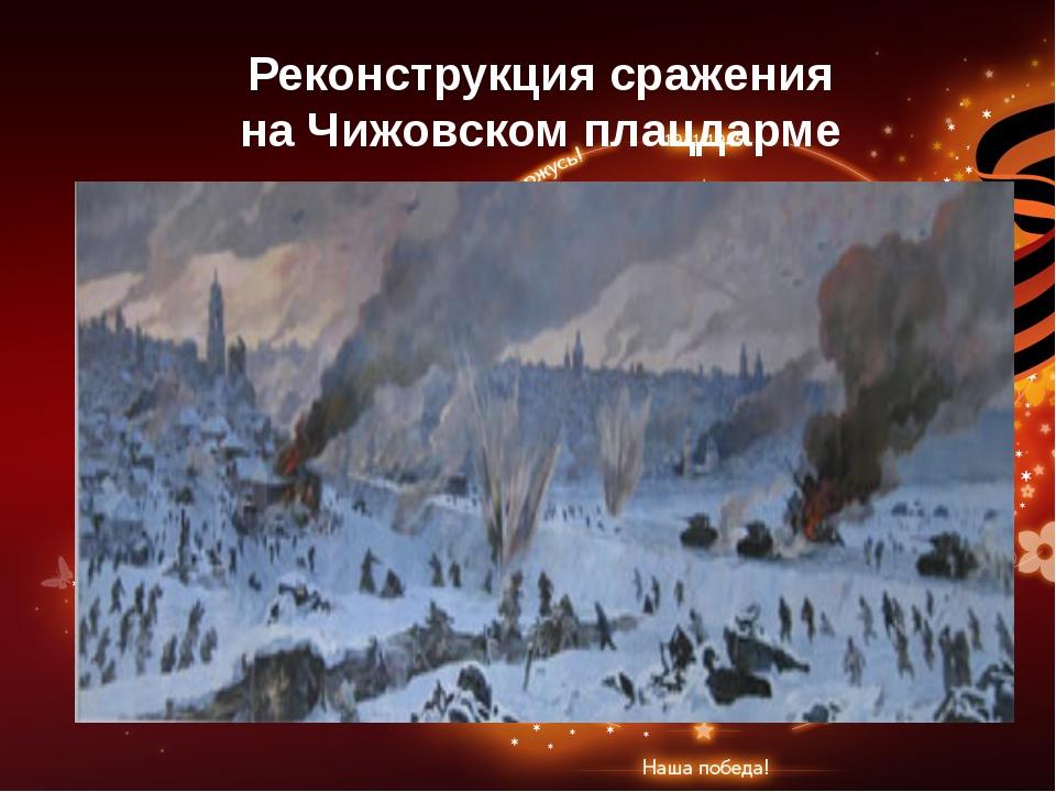 Реконструкция сражения на Чижовском плацдарме