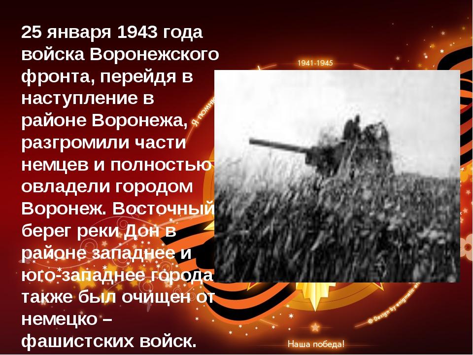 25 января 1943 года войска Воронежского фронта, перейдя в наступление в район...