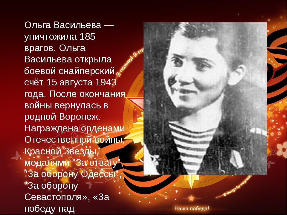Ольга Васильева — уничтожила 185 врагов. Ольга Васильева открыла боевой снайп...