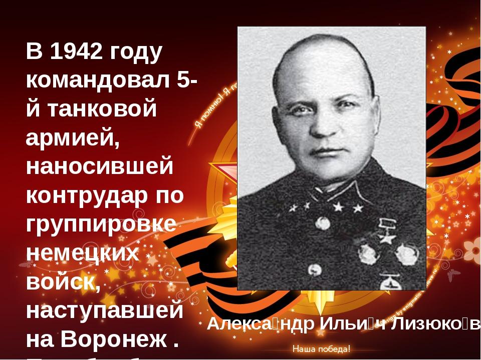 В 1942 году командовал 5-й танковой армией, наносившей контрудар по группиров...