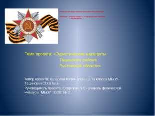 Региональный конкурс проектов школьников «Россия молодая» Номинация: «70-лет