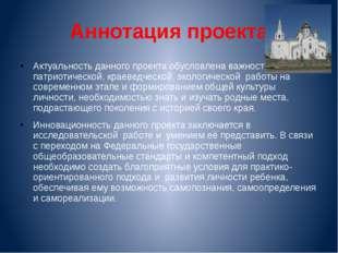 Аннотация проекта Актуальность данного проекта обусловлена важностью патриоти
