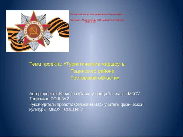Региональный конкурс проектов школьников «Россия молодая» Номинация: «70-лет...