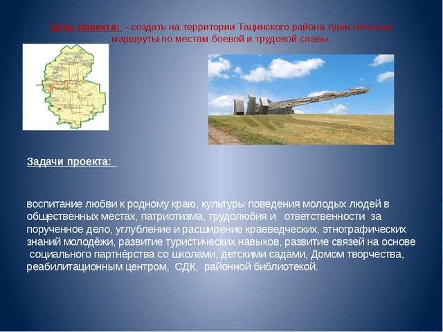 Цель проекта: - создать на территории Тацинского района туристические маршру...
