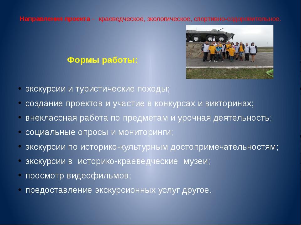 Направления проекта – краеведческое, экологическое, спортивно-оздоровительное...